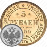 5 рублей 1866, СПБ-СШ