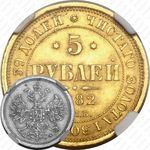 5 рублей 1882, СПБ-НФ