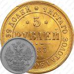 5 рублей 1883, СПБ-АГ, орёл 1859-1882, крест державы ближе к перу