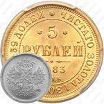 5 рублей 1883, СПБ-ДС