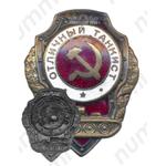 Знак «Отличный танкист»
