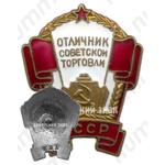 Знак «Отличник советской торговли СССР»