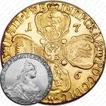 5 рублей 1766, СПБ-TI, портрет уже