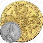 5 рублей 1768, СПБ-TI