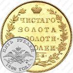 5 рублей 1822, СПБ-МФ