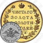 5 рублей 1825, СПБ-ПС