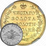 5 рублей 1826, СПБ-ПД