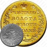5 рублей 1828, СПБ-ПД