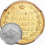 5 рублей 1830, СПБ-ПД