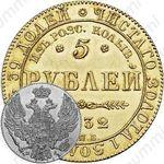 5 рублей 1832, из россыпей колыванских