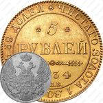 5 рублей 1834, СПБ-ПД