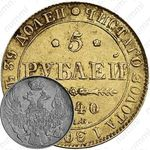 5 рублей 1840, СПБ-АЧ, гурт гладкий