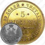5 рублей 1845, СПБ-КБ