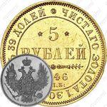 5 рублей 1846, СПБ-АГ, орёл образца 1847 - 1849