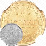 5 рублей 1852, СПБ-АГ