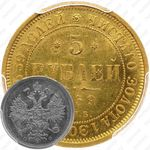 5 рублей 1859, СПБ-ПФ