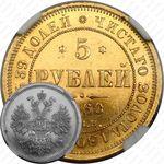 5 рублей 1860, СПБ-ПФ