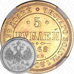 5 рублей 1868, СПБ-НІ