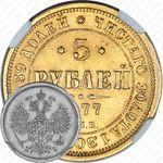 5 рублей 1877, СПБ-НІ