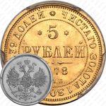 5 рублей 1878, СПБ-НФ