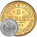 5 рублей 1879, СПБ-НФ