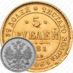 5 рублей 1881, СПБ-НФ, Александр II