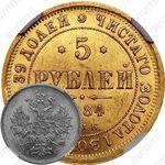 5 рублей 1884, СПБ-АГ, орёл 1859-1882, крест державы ближе к перу