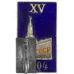 Знак делегата XV съезда ВКП(б)