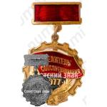 Знак «Победитель социалистического соревнования 1977 года»