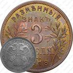 3 рубля 1918, Армавир (выпуск второй, буквы J3 под лапой орла)