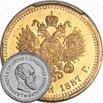 5 рублей 1887, (АГ)