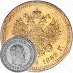 5 рублей 1889, (АГ)-А.Г.