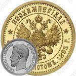 5 рублей 1895, полуимпериал