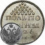 полполтины 1726, СПБ, Редкие