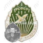 Знак «Юный друг природы РСФСР»