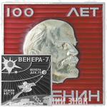 Вымпел «100 лет со дня рождения В.И. Ленина. «Венера-7»»