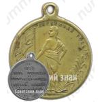 Жетон «Свободная Россия. 1917»