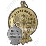 Жетон «Свободная Россия марта 1917. Свобода равенство и братство»