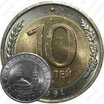 10 рублей 1991, ЛМД, раздвоенные ости