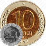 10 рублей 1991, ММД