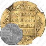 5 рублей 1799, СМ-АИ
