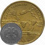 50 рублей 1995, моряки