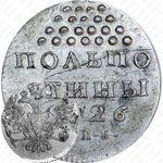 полполтины 1726, СПБ, Новодел