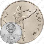 10 рублей 1991, балет, палладий