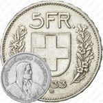5 франков 1933
