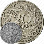 20 грошей 1923