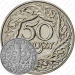 50грошей 1923