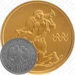 25 рублей 2003, водолей