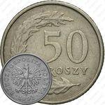 50грошей 1991