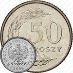 50грошей 1995